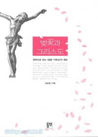 벚꽃과 그리스도
