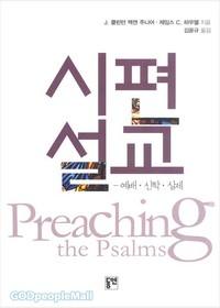 시편 설교 - 예배, 신학, 실제