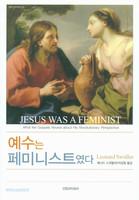 예수는 페미니스트였다