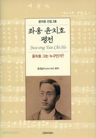 좌옹 윤치호 평전 (Jwa-ong Yun Chi-Ho)