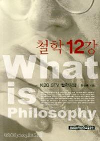 철학12강 - KBS 3TV 철학강좌