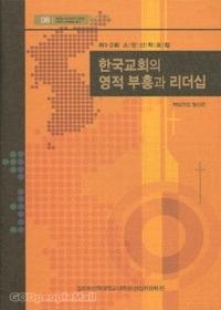 한국교회의 영적 부흥과 리더십 - 장로회신학대학교 대학원 21세기 신학학술 총서08