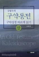 김정우의 구약통전 상 : 구약성경 바르게 읽기