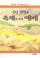일상생활과 축제로서의 예배 : 한국교회 예배개혁을 위한 연구