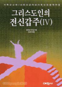 그리스도인의 전신갑주 4 - 예찬믿음 176