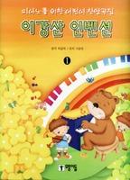 피아노를 위한 어린이 찬양곡집 이강산 인벤션 1(악보)