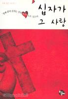 십자가 그 사랑