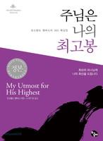 [개정판] 주님은 나의 최고봉 (미니북) - 오스왈드 챔버스의 365일 묵상집