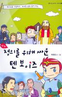 만화 정의를 위해 싸운 텐보이즈 - 만화 텐 보이즈 시리즈2