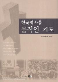 한국역사를 움직인 기도★