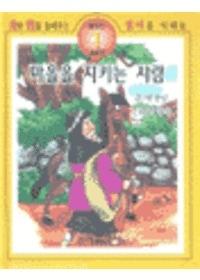 마을을 지키는 사람 - 탈무드 시리즈 1