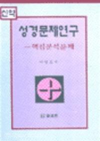 성경 문제 연구 (신약)