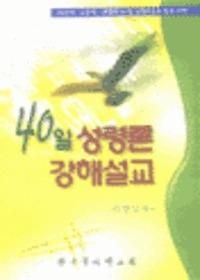 40일 성령론 강해설교