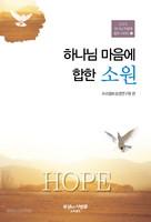 [개정판]하나님 마음에 합한 소원