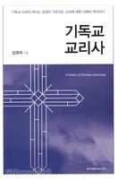 [개정판] 기독교 교리사