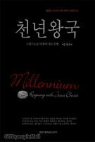 천년왕국 - 홍창표 교수의 신학 3부작 시리즈 01