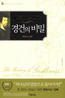 경건의 비밀 - 존 칼빈 시리즈 1 (목회서신 강해설교 14편)