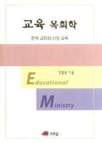 교육 목회학 : 한국 교회와 신앙 교육
