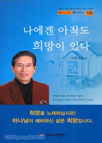 나에겐 아직도 희망이 있다 - 고흥식 목사 치유와 회복의 설교 시리즈 10