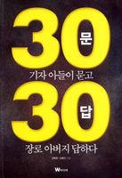 30문 30답 - 기자아들이 묻고 장로 아버지가 답하다