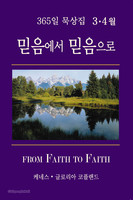 [개정판] 믿음에서 믿음으로 - 365일 묵상집 3.4월