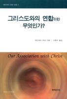 그리스도와의 연합이란 무엇인가?