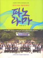 한국기독교 출판문화의 파노라마