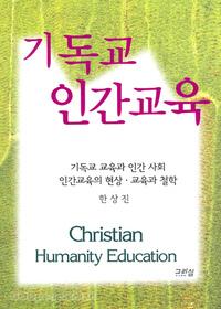 기독교 인간교육