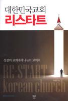대한민국 교회, 리스타트