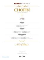 춘추사판 세계음악전집 - 쇼팽 집 1 : CHOPIN 1