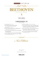 춘추사판 세계음악전집 - 베토벤 집 4 : BEETHOVEN 4 VARIATIONEN