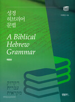 성경 히브리어 문법