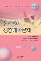 신구약 성경대학문제2: 구약성경-시가서