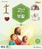 예수빌리지 고난부활2 - 유아부 어린이용(24-48개월)