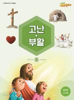 예수빌리지 고난부활2 - 유아부 교사용(24-48개월)