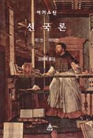신국론 (제 1권 ~ 제10권)