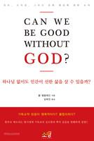 하나님 없이도 인간이 선한 삶을 살 수 있을까?