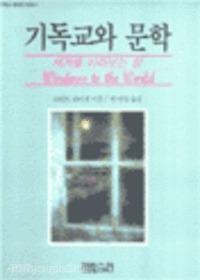 기독교와 문학 : 세계를 바라보는 창 - 기독교 세계관 시리즈 1