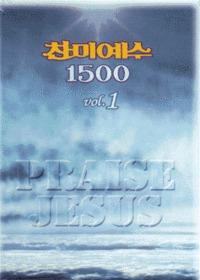 찬미예수 1500 - 1 (Tape)