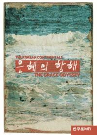 한국 컨티넨탈싱어즈 8집 - 은혜의 항해 (MR Tape)