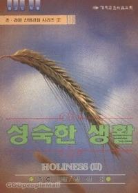 성숙한 생활 - 죤 라일 신앙강좌 시리즈 2