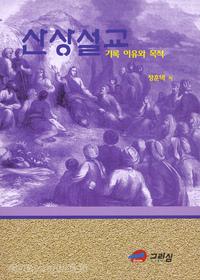 [개정판] 산상설교 - 기록 이유와 목적