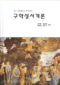 구약성서 개론 - 신학 연구도서 2