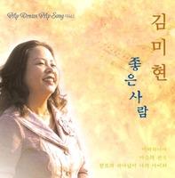 좋은사람 My Dream My Song - 김미현 (CD)