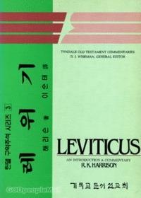 레위기 - 틴델 구약주석 시리즈 3