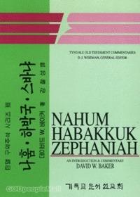 나훔 · 하박국 · 스바냐 - 틴델 구약주석 시리즈 18