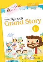 그랜드 스토리 유치부 1-1 (교사용) : 장로교 고신 공과