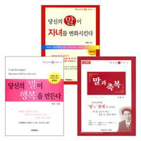 박필 교수의 말 시리즈 세트 (전3권)