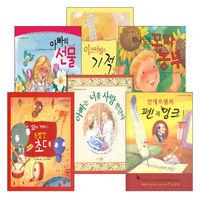 세계 신앙동화 시리즈 세트 (전6권)