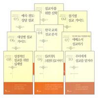 목회와 신학 총서 설교 세트(전9권)
